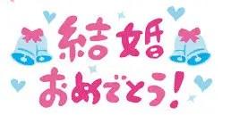 松坂桃李✖戸田恵梨香