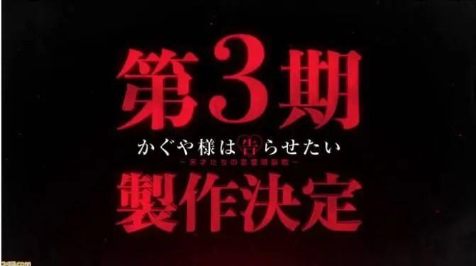 アニメ『かぐや様は告らせたい〜天才たちの恋愛頭脳戦〜