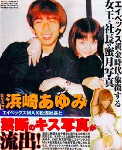 浜崎あゆみと松浦勝人