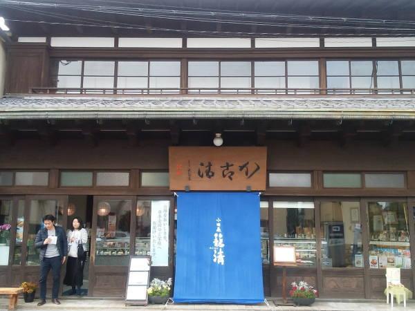 籠清(小田原かまぼこ)本店