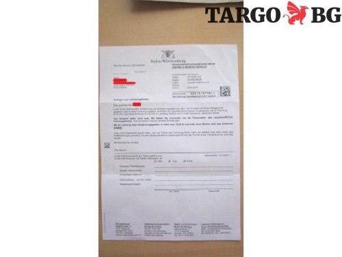 Нова измама в България