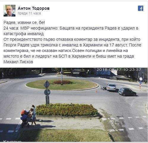 Антон Тодоров от ГЕРБ