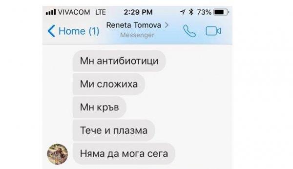 Починалата Ренета съобщения