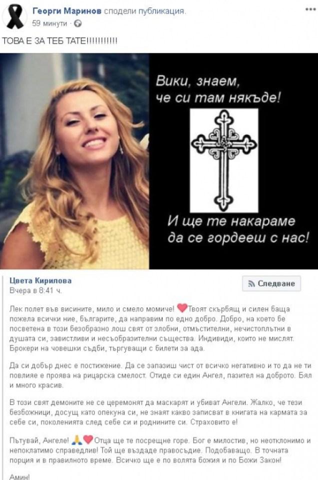 Почерненият от мъка баща на брутално убитата Виктория разплака мрежата с това, което написа