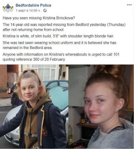 Полицията в Англия на крак! Издирва се 14-годишна българка