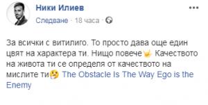 Ники Илиев проговори за болестта си