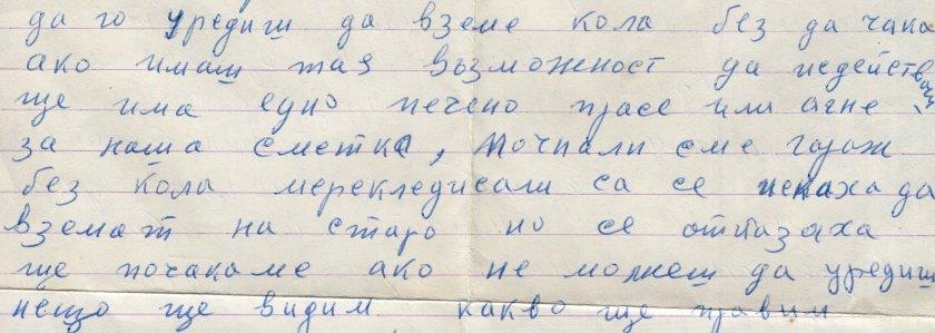Писмо от 1982
