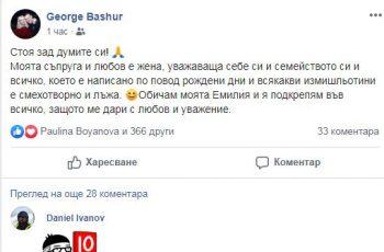Жорж Башур с първи коментар след скандала с Емилия и Коко Динев