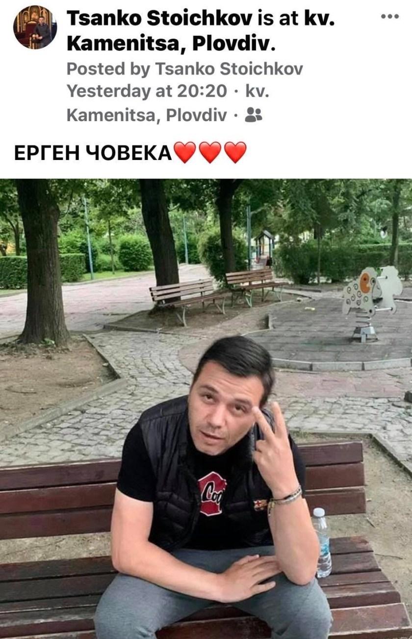 Братът на Стоичков пак сам