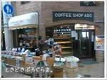 ABCコーヒー外観