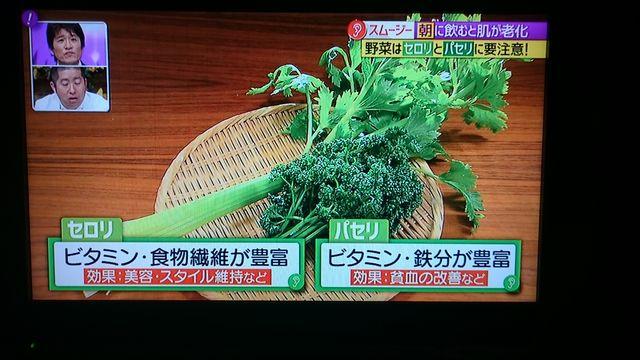 ソラレン含有野菜