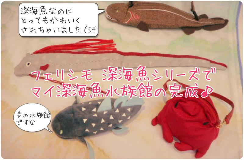 フェリシモ 深海魚