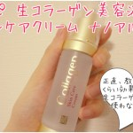 ニッピコラーゲン化粧品口コミ!スキンケアクリームナノアルファ