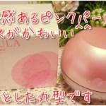 卵殻膜コスメ 口コミ ☆チェルラーパーフェクトモイスチャー