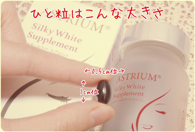 アストリウム サプリの大きさ