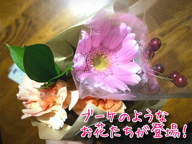 ブルーミーライフ 500円体験プランの花