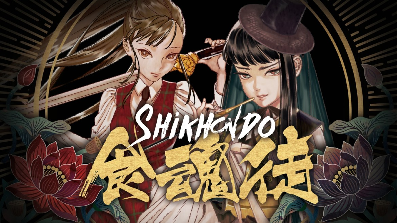 Shikhondo