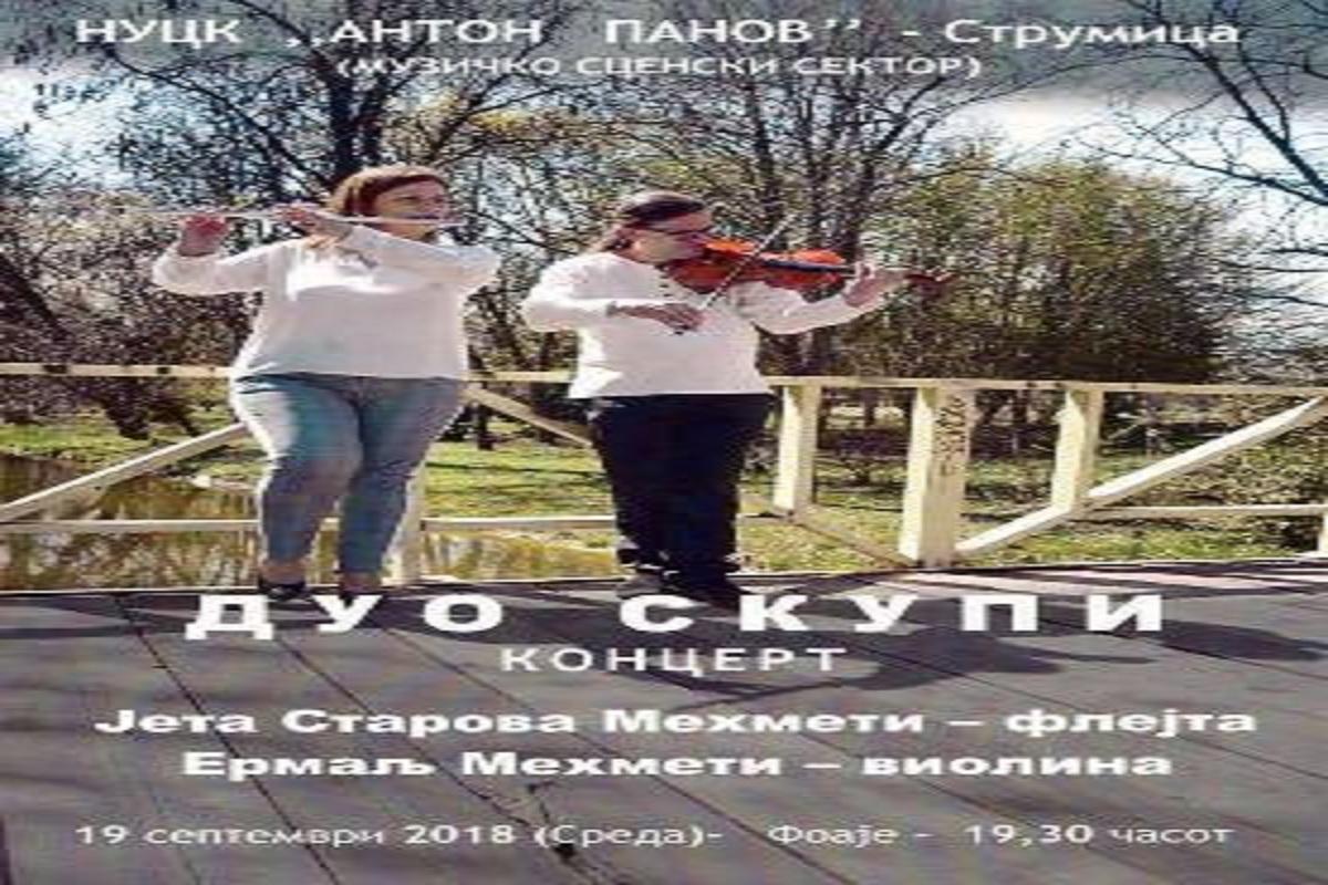 """Концерт На """"Дуо Скупи"""" Во Струмица"""