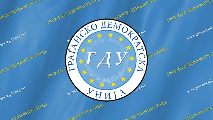 ГДУ Куманово: власта го гази достоинството на просветарите