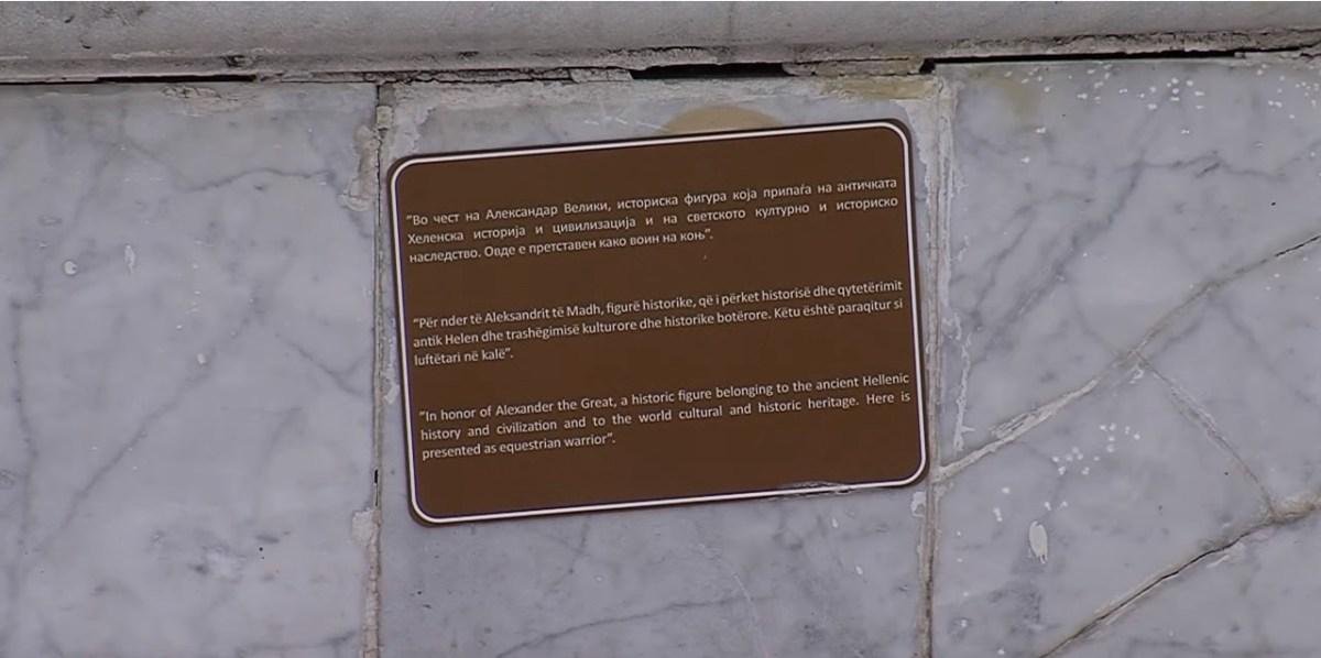 """Што ако грција побара """"хеленско"""" малцинство во Македонија?"""