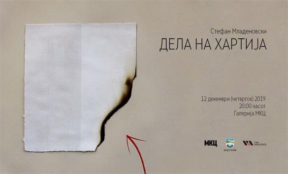 """""""Дела на хартија"""" – изложба на Стефан Младеновски во мкц"""