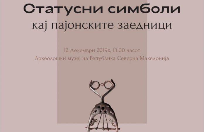 """""""Статусни симболи кај пајонските заедници"""" – изложба во Археолошкиот музеј"""