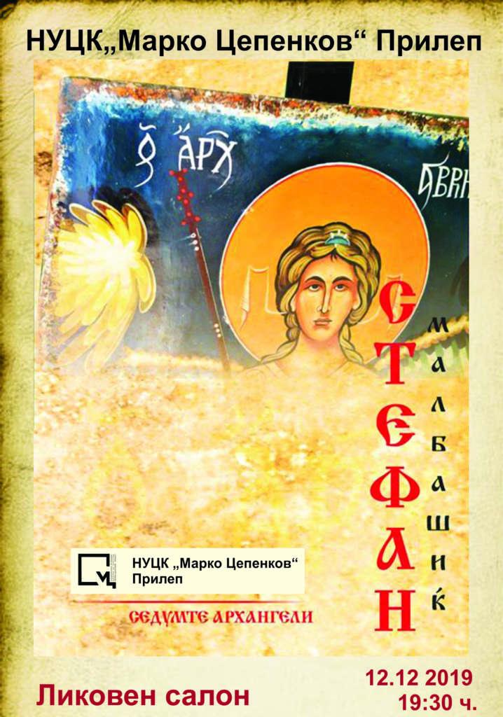 """Отворена Изложба на икони """"Седумте архангели"""" во прилеп"""