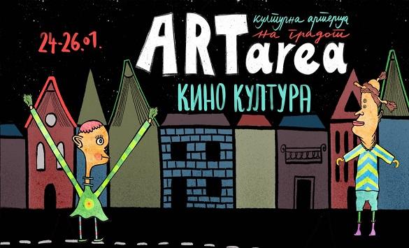 """Тридневен интермедијален фестивал """"АртАреа"""""""