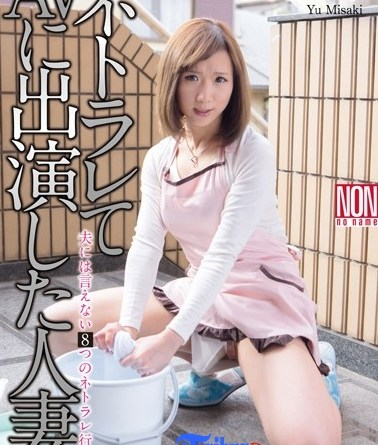 [EBOD-465] Misaki Yu - E-BODY Exclusive Debut Beautiful 8-Heads-Tall