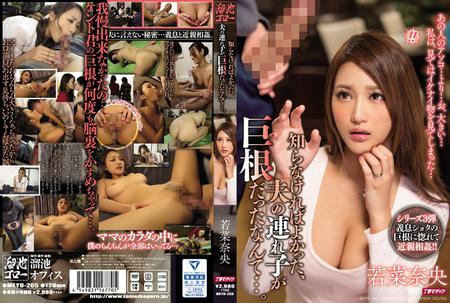 [MEYD-265] Wakana Nao You Don't Need To Know