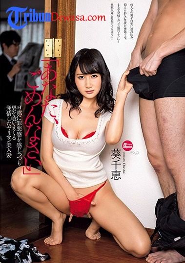 "[HZGD-050] Aoi Chie - ""Dear, Please Forgive Me"" She Felt Guilty Towards Her Husband, But This Beautiful Horny Married Woman Still Lusts For Other Men Chie Aoi"