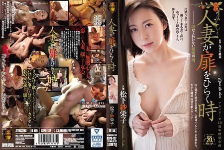 [SSPD-137] Matsushita Saeko When A Married Woman Opens Her Doors Wide