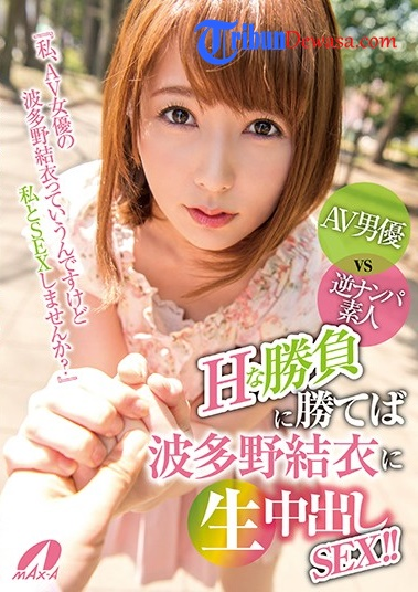 [XVSR-244] Hatano Yui - Male AV Actors vs. Reverse Pick Up Amateurs: Whoever Wins the Sexy Challenge Gets to Creampie Yui Hatano !