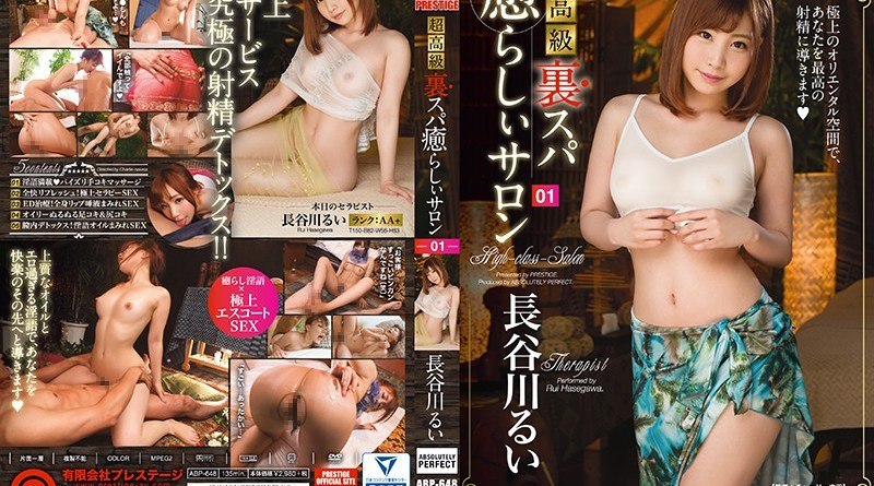 [ABP-648] Hasegawa Rui - An Ultra High Class Spa A Soothing And Sexy Salon 01 Soothing Dirty Talk x Exquisite Escort Sex Rui Hasegawa