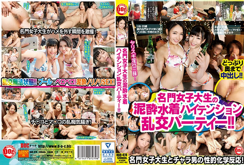 [HAR-078] Mori Mairi, Hagiwara Rio - A College Girl And Drunk Girl Swimsuits High Intensity Orgy Party!!