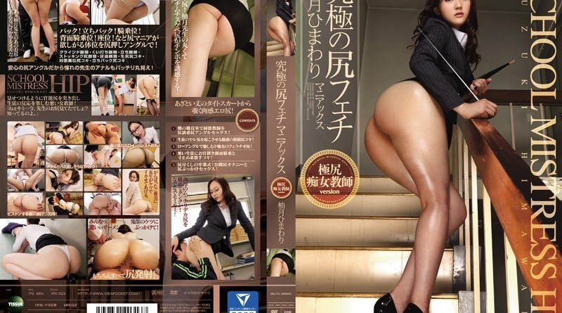 [IPX-023] Yuzuki Himawari - Supreme Butt Fetish Maniacs Exquisite Ass Nympho Teacher Version Himawari Yuzuki