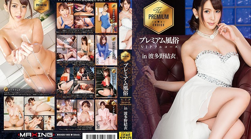 [MXGS-1005] Hatano Yui - PREMIUM Sex Club VIP Full Course In Yui Hatano