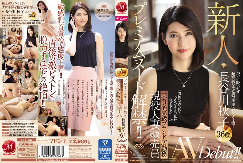 [JUY-537] Hasegawa Akiko - Premium Nudity, Unleashed!! Occupation: Employed At A Famous Luxury Brand Store A Real Life Married Woman Staffer A Fresh Face Akiko Hasegawa 36 Years Old Her AV Debut!!