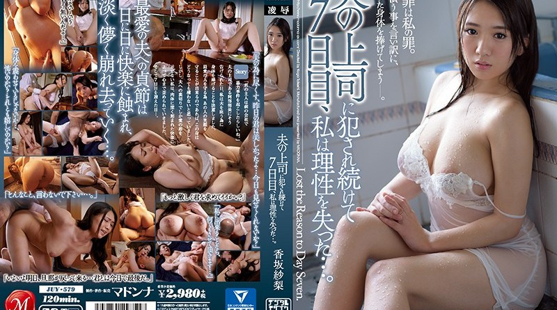 [JUY-579] Kousaka Sari - I Was Continuously Raped By My Husband's Boss, And On The Seventh Day