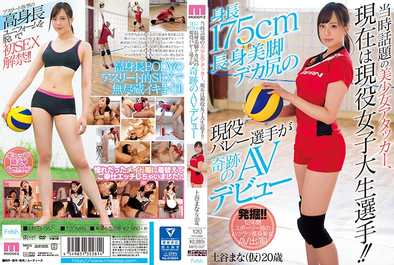 [MIFD-057] Tsuchiya Mana - The Young, Beautiful Volleyball Attacker Who Was The Talk Of The Town Back Then Is Now A College Player