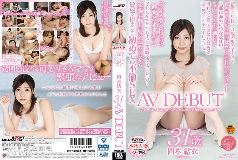 [SDNM-141] Okamoto Yui - This Gentle Mama Is A Shy Girl With A Nice Smile Who Will Want To Protect You Yui Okamoto 31 Years Old AV Debut
