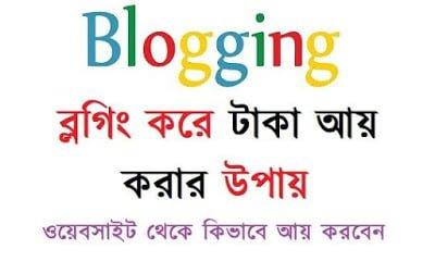 পোস্ট করে টাকা আয়, ব্লগে পোস্ট করে টাকা আয় করুন, TrickBlogBD.com