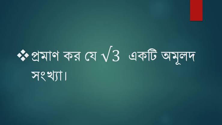√3 একটি অমূলদ সংখ্যা, প্রমাণ কর যে √3 একটি অমূলদ সংখ্যা।, TrickBlogBD.com