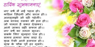 Happy New Year Message In Hindi 45