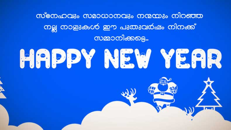 Happy New Year 2021 Malayalam Images and Wishes [New and ...