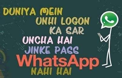 jinke paas whatsapp nahi hai funny dp