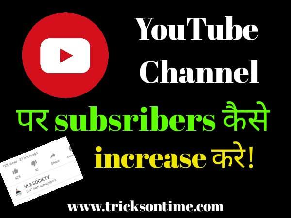 youtube subscriber kaise badhaye pro tricks