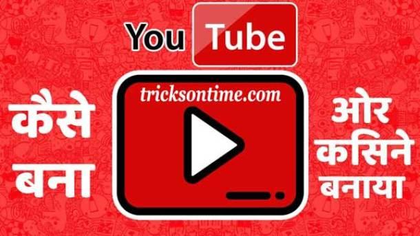 who is the founder of youtube | यूट्यूब का फाउंडर कौन है?