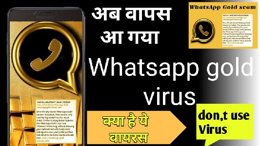whatsapp gold virus kya hai
