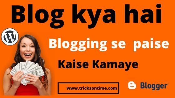 blog kya hai aur blog kaise banaye | ब्लॉग क्या होता है? ब्लॉग से पैसे कैसे कमाए जाने